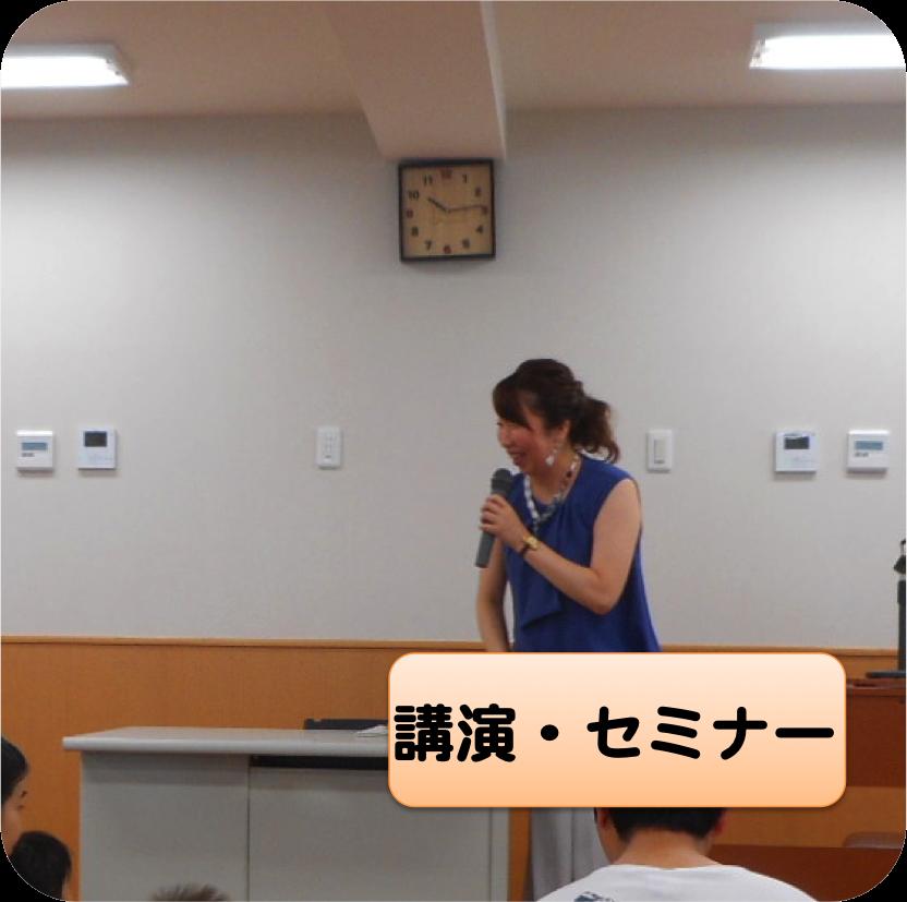 講演セミナー