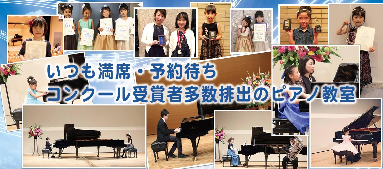 千葉市若葉区 よしみ先生のわかば音楽教室ピアノクラス